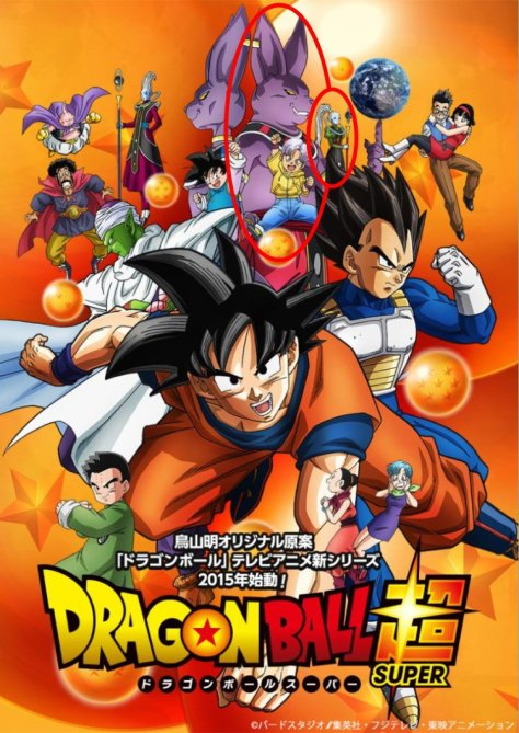 dragon-ball-reverso